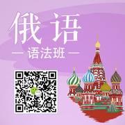 俄语语法试听课(玛利亚俄语)