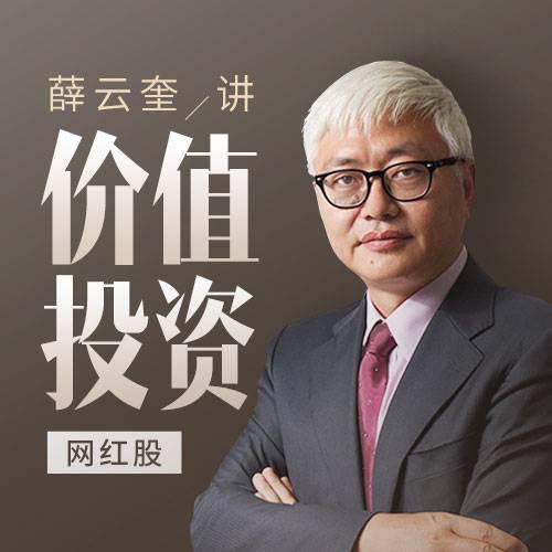 长江商学院薛云奎的价值投资课【进阶】