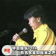 中国娱乐1986 百名歌星和摇滚之声-喜马拉雅fm