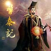 寻秦记119-吕不韦之死(下)-喜马拉雅fm