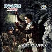 工业革命—正传:22.人命关天-喜马拉雅fm
