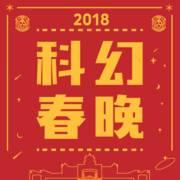 2018科幻春晚
