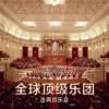 全球顶级乐团古典音乐会