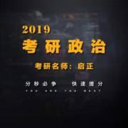 启正|2019考研政治VIP全程班