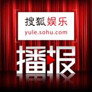 搜狐娱乐播报