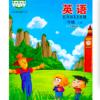 北京出版社小学英语三年级下册