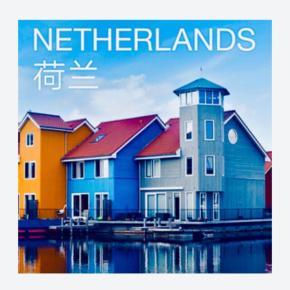 世界遊【荷蘭】