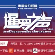 """泰语学习联盟""""暹罗之声""""频道"""