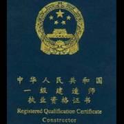 一级建造师资格证
