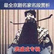 【官渡之戰】裘盛戎·官渡口聚雄兵曹袁決斗