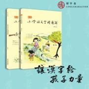 小学生的汉字故事—语文字词通解