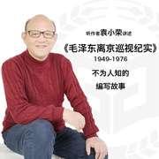 袁小荣谈《毛泽东离京巡视纪实》编写故事(二)-喜马拉雅fm