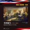 快读美国·历史【三】美国诞生