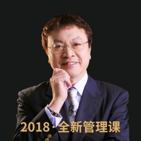 余世维:2018全新管理课
