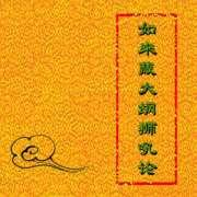 《如来藏大纲狮吼论》18【抉择二转三转圆融之理】-喜马拉雅fm