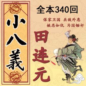 小八义(三部合辑全340回)