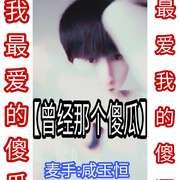 宁夏圣水长江大酒店年会歌曲-制作人咸玉恒-喜马拉雅fm