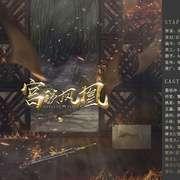 宫锁【林放、擎苍】-喜马拉雅fm