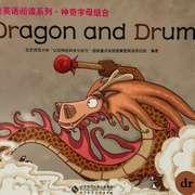 Dragon and Drum-喜马拉雅fm