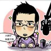 MC_文博