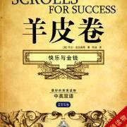 羊皮卷-中文版