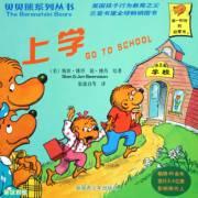 【贝贝熊系列】