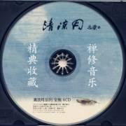 禅修音乐《清凉月系列》 全集