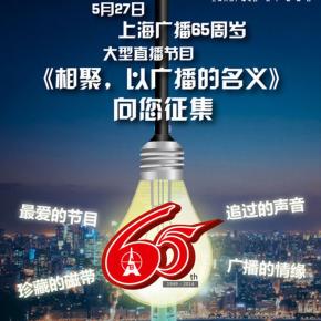 上海人民广播65周年