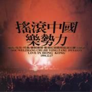 中国摇滚乐势力