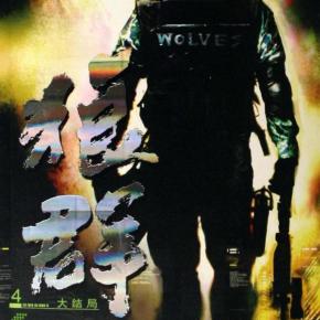 狼群 (234集全剧终)