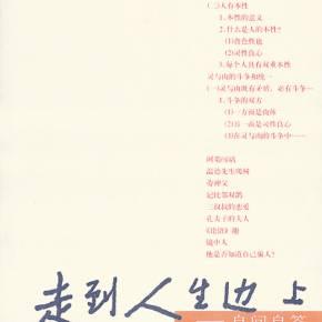 杨绛《走到人生边上》