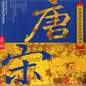 中国唐宋名篇音乐朗诵会