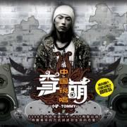 李萌  中国说唱
