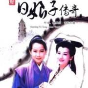 左宏元张慧清囹�a_左宏元 张慧清 - 渡情(1992年《新白娘子传奇》片尾曲)