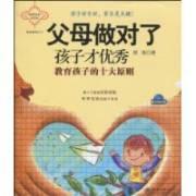 《父母做对了孩子才优秀》:郑委老师家长教育讲座
