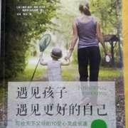 《遇见孩子,遇见更好的自己》第三章 养育方式的遗传-喜马拉雅fm