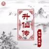 关外济公传(李庆丰文化评书)