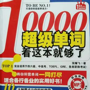 10000超级单词