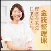 日本超人气の金钱整理课