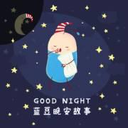 蓝豆晚安故事