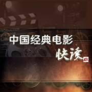 中国经典电影快读