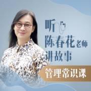 听陈春花讲故事•管理常识课