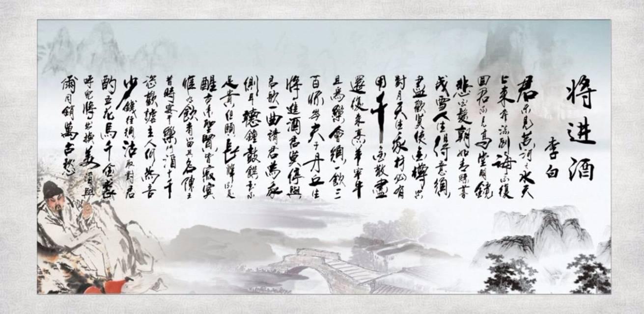 最美古诗词第八讲李白《将进酒》