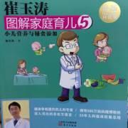 崔玉涛育儿5小儿营养与辅食-完