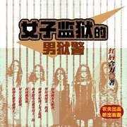女子监狱的男狱警0055-喜马拉雅fm