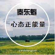 秦东魁-心态正能量