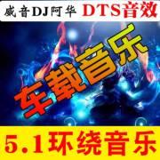 车载音乐-DTS5.1环绕声道-收藏版