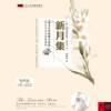 名家朗诵丨泰戈尔精选集:新月集