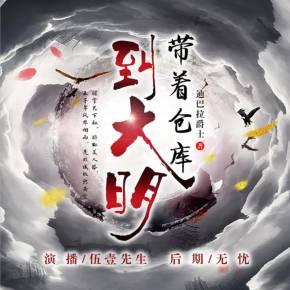 【内容简介】 方醒带着两个仓库穿到了大明永乐年间,传说中朱棣残暴不