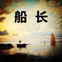 【晓月讲名著】《勇敢的船长》10